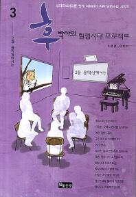후박사의 힐링시대 프로젝트. 3: 2층 음악실에서는