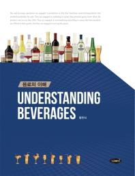 음료의 이해(Understanding Beverages)