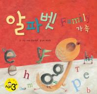 알파벳 가족