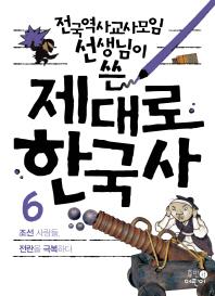 전국역사교사모임 선생님이 쓴 제대로 한국사. 6: 조선 사람들, 전란을 극복하다