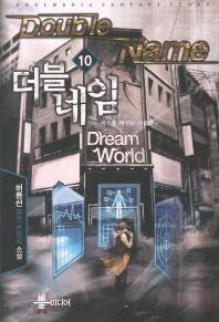 더블네임. 10: 복수를 꿈꾸는 사람들