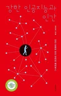 강한 인공지능과 인간