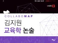 Collabomap(콜라보맵) 김지원 교육학 논술