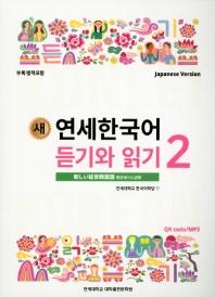 새 연세한국어 듣기와 읽기. 2(일본어)