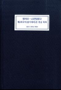 명지대 LG연암문고 제2외국어(불어제외)본 한글 목차