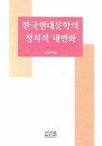 한국현대문학의 정치적 내면화