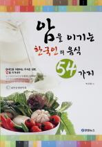 암을 이기는 한국인의 음식 54가지