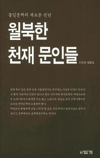 월북한 천재 문인들
