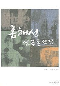 홍해성 연극론전집