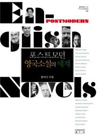 포스트모던 영국소설의 세계