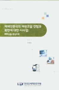 체제전환국의 재원조달 경험과 북한에 대한 시사점