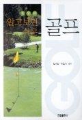 골프(알고 보면 쉬운)(개정판)