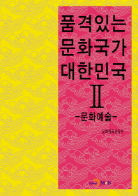 품격있는 문화국가 대한민국. 2: 문화예술