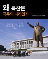 왜 북한은 극우의 나라인가