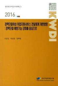 경력단절여성 취업지원서비스 전달체계 개편방향(2016)