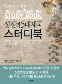 통박사 조병호의 성경과 5대제국 스터디북