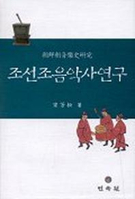 조선조음악사연구