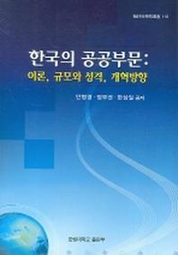 한국의 공공부문 (이론 규모와 성격 개혁방향)