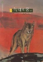 늑대의 꿈(상)