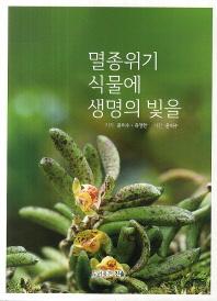 멸종위기 식물에 생명의 빛을