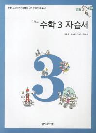 수학 중3 자습서(2011)
