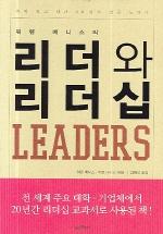 리더와 리더십(워렌 베니스의)