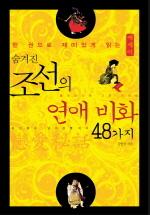 숨겨진 조선의 연애 비화 48가지