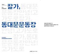 잘가, 동대문운동장(2014)
