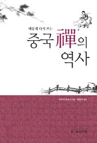새롭게 다시 쓰는 중국 선의 역사
