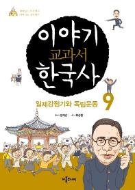 이야기 교과서 한국사. 9