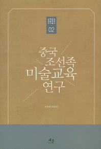 중국 조선족 미술교육 연구