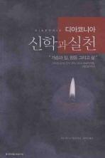디아코니아 신학과 실천