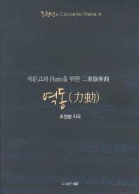역동(거문고와 Flute을 위한 이중협주곡)