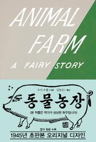 동물 농장(초판본)(1945년 초판본 오리지널 디자인)