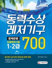 동력수상레저기구 조종면허시험 1급 2급(필기+실기) 문제은행 700제(2019)
