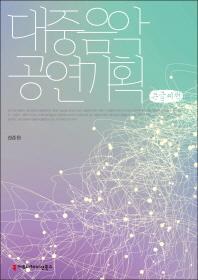 대중음악 공연기획(큰글씨책)