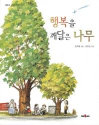 행복을 깨달은 나무