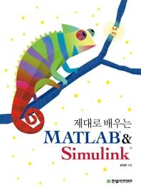 제대로 배우는 MATLAB & Simulink