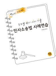 민사소송법 사례연습(2021 대비)