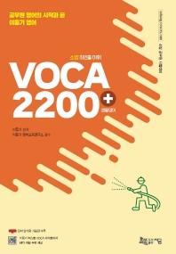 2022 소방 최빈출 어휘 VOCA 2200+ 생활영어