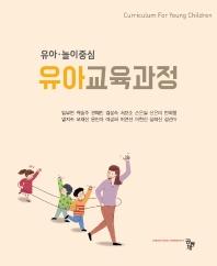 유아 놀이중심 유아교육과정
