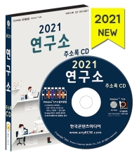 연구소 주소록(2021)(CD)