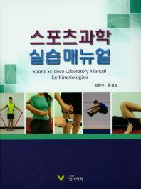 스포츠과학 실습매뉴얼