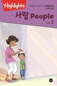 Highlights 초등학생이 꼭 알아야 할 과학이야기: 사람 Vol. 2(PeoPle) (특별보급판)