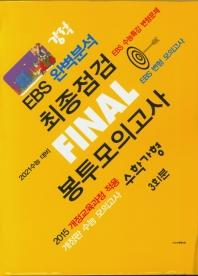 강적 EBS 완벽분석 고등 수학 가형 최종점검 Final 봉투모의고사 3회분(2020)(2021 수능대비)(봉투형)