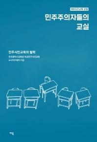 민주주의자들의 교실: 민주시민교육의 철학