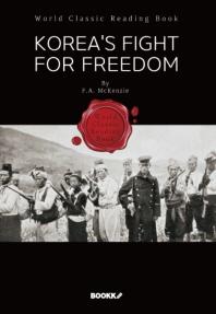 자유를 위한 한국인의 투쟁 (프레더릭 매켄지 - 2014년 대한민국 건국훈장) : Korea's Fight for Freedom(