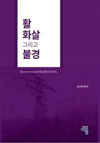 활 화살 그리고 불경 Bow Arrow and Buddhist Texts