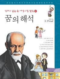 꿈의 해석_만화로 읽는 동서양 고전철학 54
