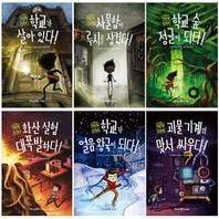 오싹오싹 초등학교 시리즈 1~6권 세트(아동도서 증정) : 학교가 살아 있다/사물함이 루시를 삼켰다 외